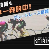 『競輪予想ブログ KEIRIN BANK(ケイリンバンク)』