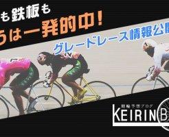 KEIRIN BANK(ケイリンバンク)