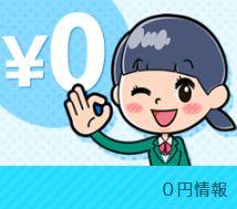 アタ~る_0円情報