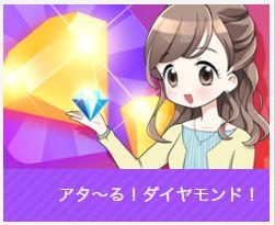 アタ~る_ダイヤモンド