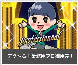 アタ~る_プロ御用達