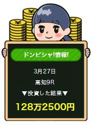 アタ~る_的中実績04