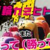 競輪カミヒトエ(神ヒトエ)