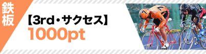 競輪カミヒトエ_サクセス
