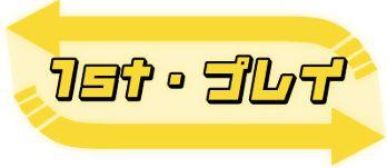 競輪カミヒトエ_1stプレイ