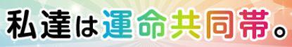投資CLUB_運命