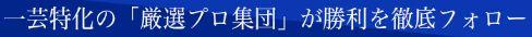 バンク_一芸特化のプロ集団