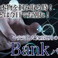 『バンク(Bank)』は安定した資産運用の決定版!口コミより確かな検証結果とは