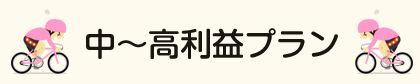 ファンファーレ_中高利益プラン