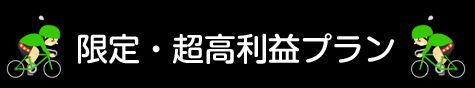 ファンファーレ_限定・超高利益プラン