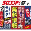 競輪スクープ(SCOOP)_バナー