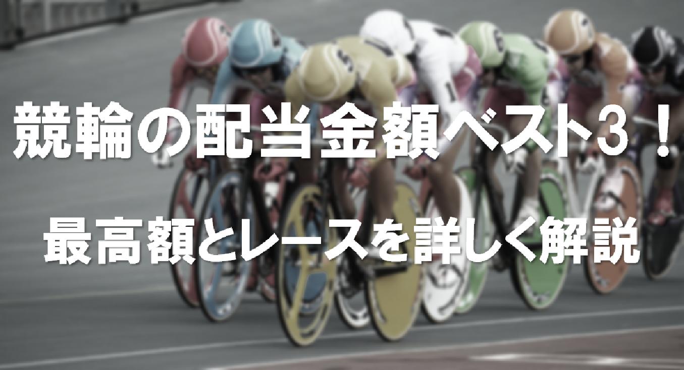 競輪の配当金額ベスト3!最高額とレースを詳しく解説