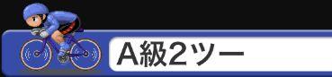 競輪チャンネル_A級2ツー