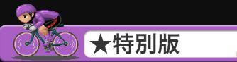 競輪チャンネル_★特別版