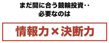 競輪チャンネル_決断力×情報力