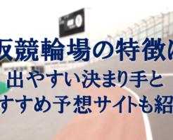 松阪競輪場の特徴は?出やすい決まり手とおすすめ予想サイトも紹介