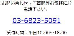 競輪ビクトリー_電話番号