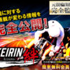 KEIRIN絆_バナー