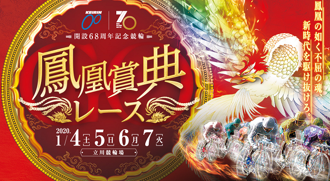 鳳凰賞典レース(G3)