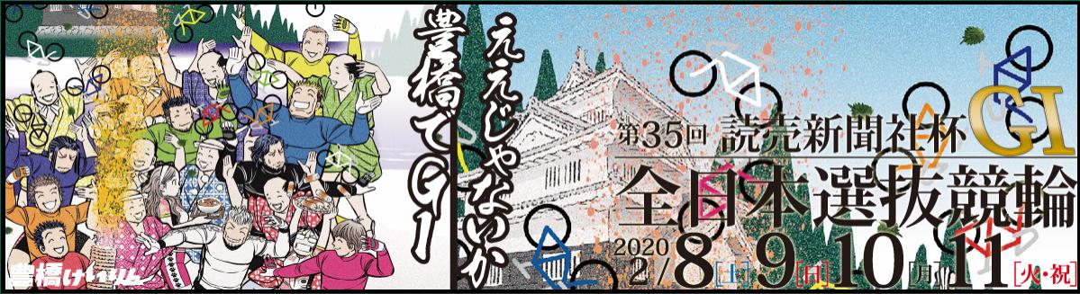 豊橋G1 全日本選抜競輪 2020