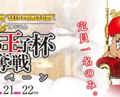 【玉野競輪】瀬戸の王子杯争奪戦キャンペーン|オッズパーク