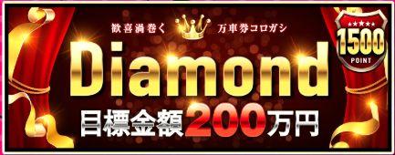 デボラ競輪_ダイヤモンド
