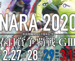 奈良競輪 G3春日賞争覇戦2020