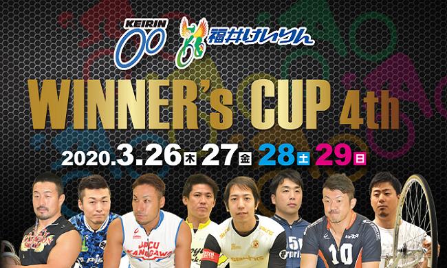 第4回 ウィナーズカップ(G2)