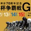 松山競輪開設70周年記念「金亀杯争覇戦」