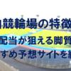 松山競輪場の特徴は?高配当が狙える脚質とおすすめ予想サイトを紹介