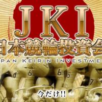 『J.K.I (日本競輪投資会)』が新たな情報ルートを確立!口コミより確かな検証結果とは