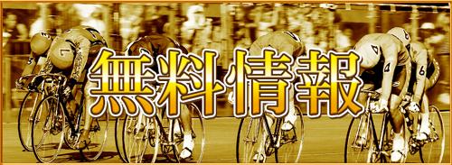 J.K.I (日本競輪投資会)無料情報