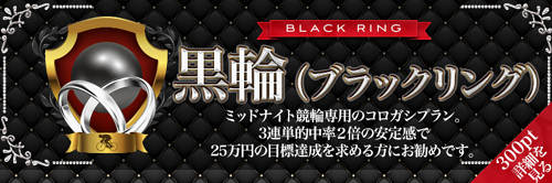黒輪(ブラックリング)