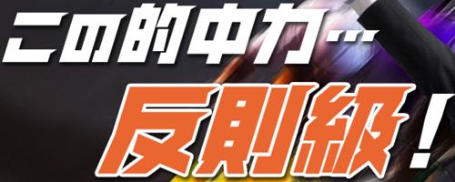 競輪CLUB虎の穴_反則級